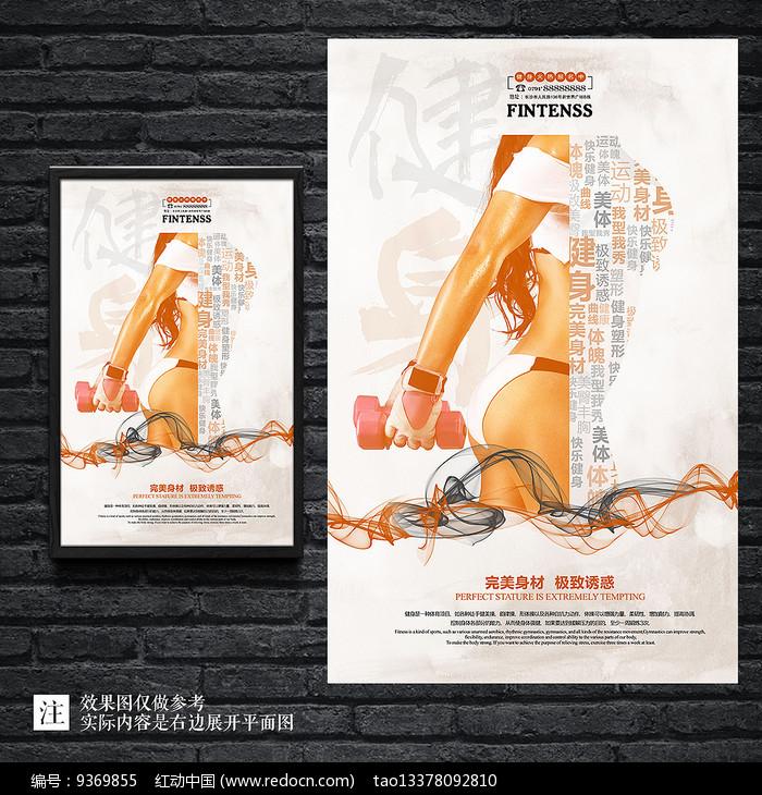 美女水墨创意简约运动健身海报图片