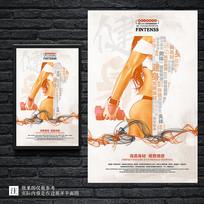 美女水墨创意简约运动健身海报