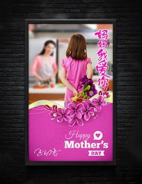 母亲节促销活动宣传海报模板