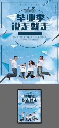 青春毕业季高考旅游海报展板