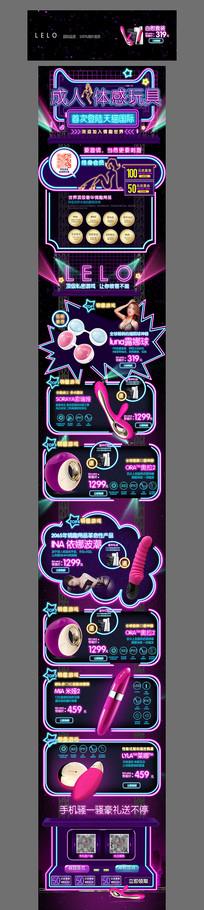 情趣用品避孕手机无线端首页 PSD