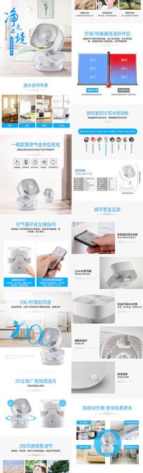 清新风日常通用家电循环扇