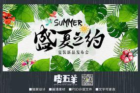盛夏之约新品上市促销海报