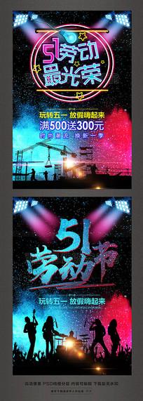 玩转五一51劳动节活动海报