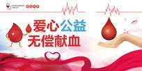 无偿献血展板设计