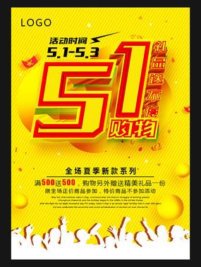五一活动创意海报 PSD