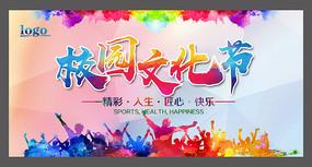 校园文化节海报设计