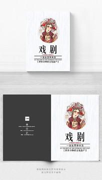戏剧画册封面设计