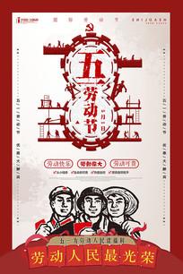 喜庆五一劳动节宣传海报