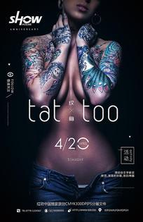 夜店纹身活动海报模版