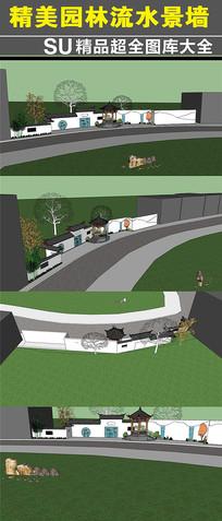 园林流水景墙su模型