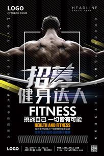 招募健身达人海报模板
