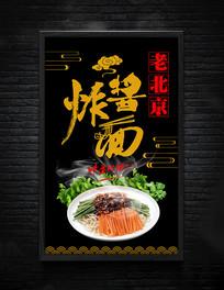 正宗北京炸酱面海报模板设计