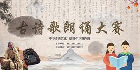 中国风诗歌朗诵大赛展板
