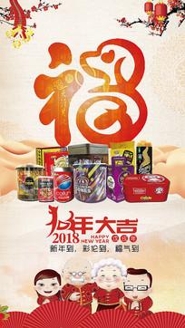 中国风新年福字海报