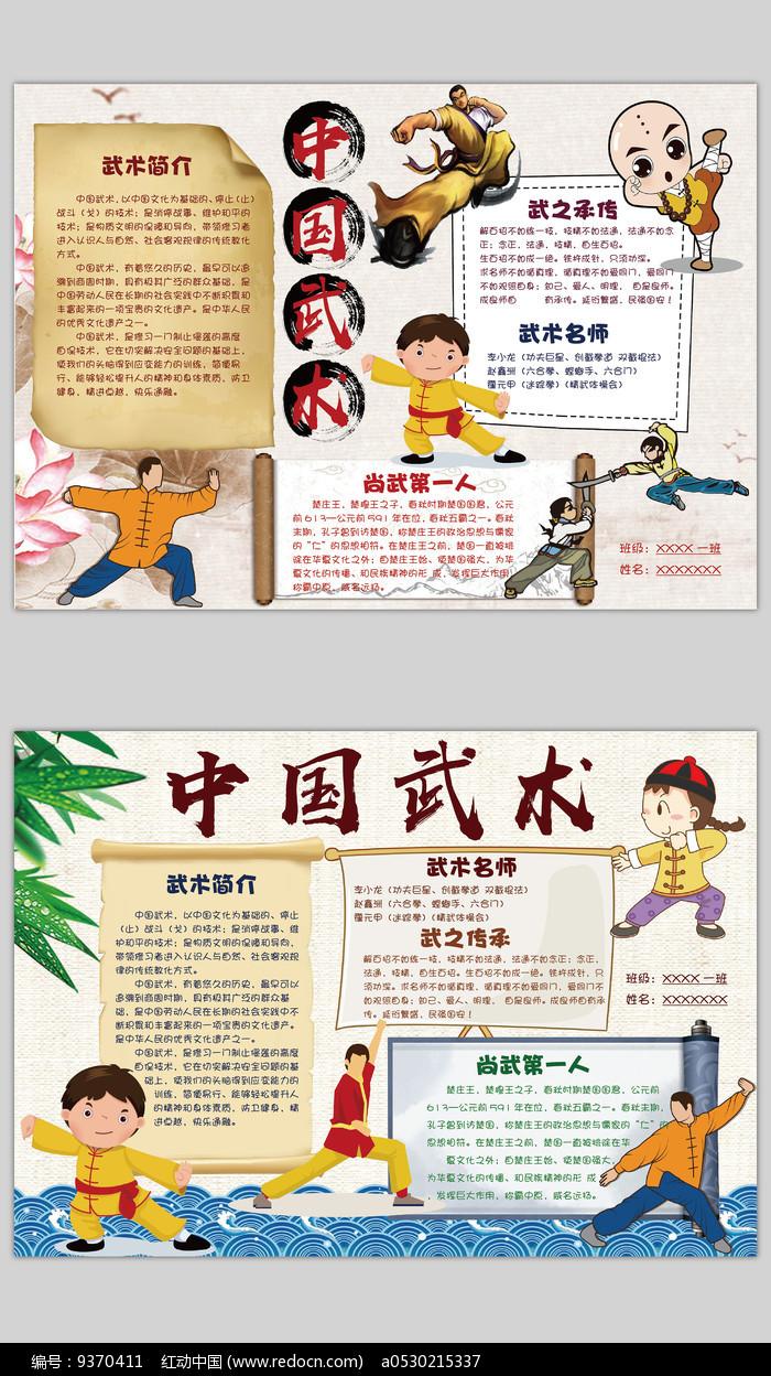 武术小报图片 三年级武术手抄报图片