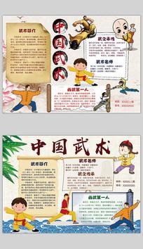 中国功夫武术运动手抄报
