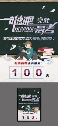 中考高考百日冲刺倒计时海报