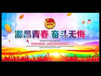 54共青团文艺晚会舞台背景