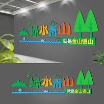 保护生态环境文化墙