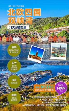 北欧四国双峡湾旅游海报单张