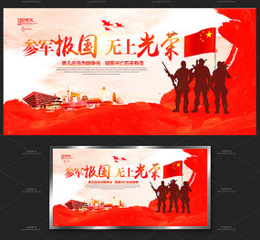 炫彩创意参军征兵宣传海报