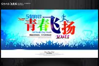 创意54青年节背景展板