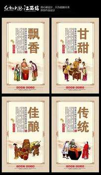 传统酒文化展板设计