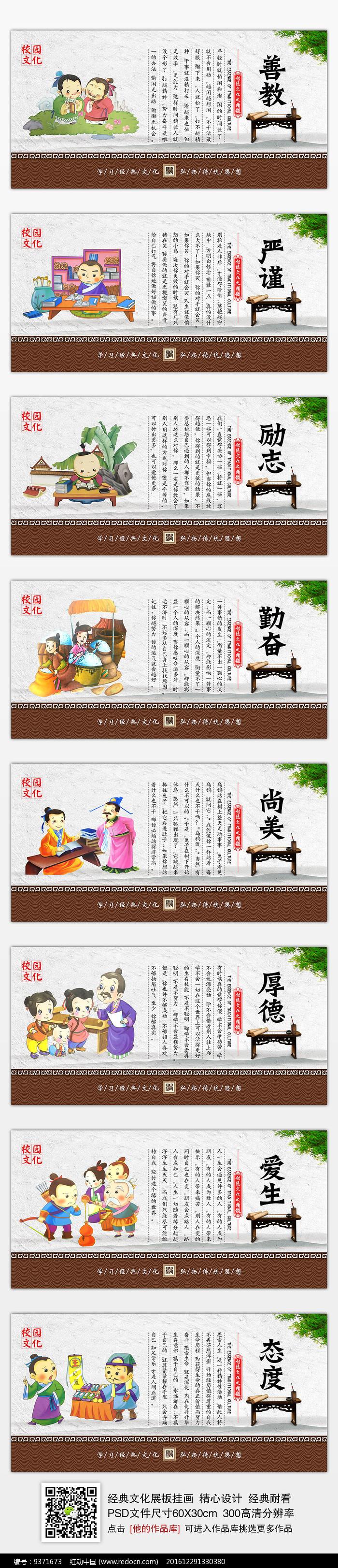 传统校园文化文明礼仪展板挂画图片
