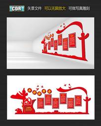 党建文化走廊文化墙设计
