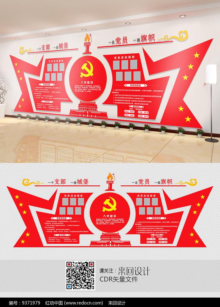 党员活动室背景墙展板图片