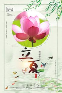 二十四节气立夏海报