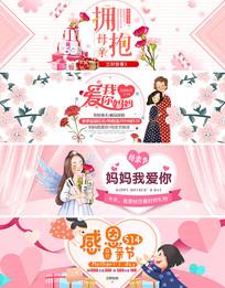 粉色母亲节banner海报
