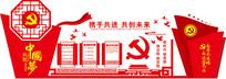 高端党员活动室文化墙