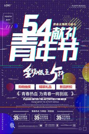 故障风青年节节日海报