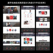 红色扁平化响应式企业网站设计