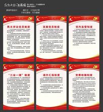 红色党建制度牌展板设计 PSD