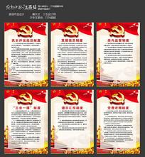 红色党建制度展板设计 PSD