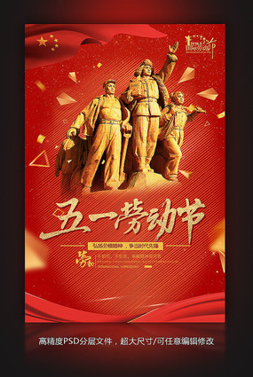 红色大气五一劳动节海报设计