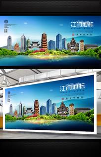 江门旅游地标宣传海报设计