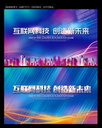 金融网络科技互联网未来海报