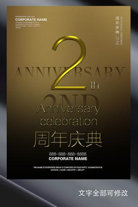 金色2周年庆典海报