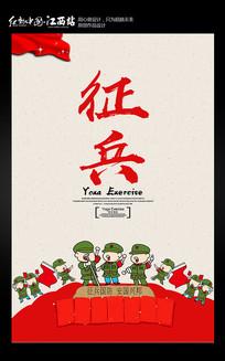卡通征兵宣传海报设计