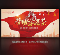 劳动最光荣51劳动节海报