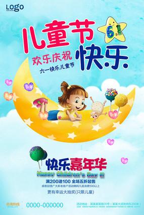 蓝色快乐嘉年华六一儿童节海报