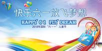 快乐六一放飞梦想儿童节海报