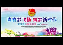 炫丽五四青年节主题晚会