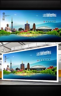 洛阳旅游地标宣传海报设计