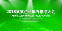 绿色年终总结会议展板