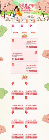 母亲节活动淘宝首页模板